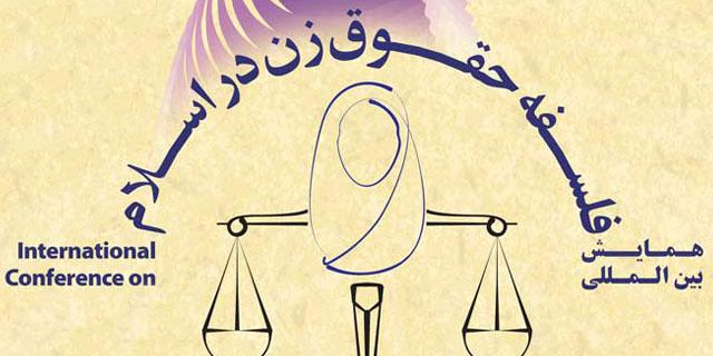 همایش حقوق زن