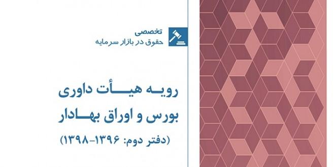 BKJ0262-Raviyeh Hey'ate Davari2-990728